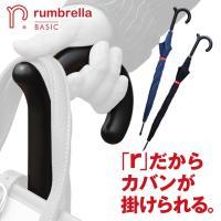 カバンがかけられる傘「rumbrella BASIC ランブレラ ベーシック」 傘 雨傘 おしゃれ メンズ レディース 65cm かさ 手開き式 ブラック ダークネイビー|offer1999