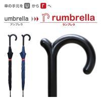 カバンがかけられる傘「rumbrella BASIC ランブレラ ベーシック」 傘 雨傘 おしゃれ メンズ レディース 65cm かさ 手開き式 ブラック ダークネイビー|offer1999|02
