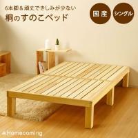 6本脚できしみ音を軽減。高級桐材すのこベッド シングル 高さ30cm 広島 職人 手作り 頑丈 丈夫 高級 国産 通気性 安全な塗料・接着剤 送料無料 offer1999