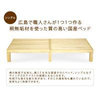 6本脚できしみ音を軽減。高級桐材すのこベッド シングル 高さ30cm 広島 職人 手作り 頑丈 丈夫 高級 国産 通気性 安全な塗料・接着剤 送料無料 offer1999 02