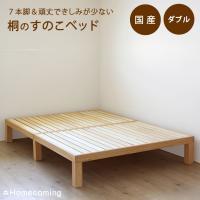 7本脚できしみ音を軽減。高級桐材すのこベッド ダブル 高さ30cm 広島 職人 手作り 頑丈 丈夫 高級 国産 通気性 安全な塗料・接着剤 組み立て簡単 送料無料|offer1999