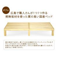 7本脚できしみ音を軽減。高級桐材すのこベッド ダブル 高さ30cm 広島 職人 手作り 頑丈 丈夫 高級 国産 通気性 安全な塗料・接着剤 組み立て簡単 送料無料|offer1999|02
