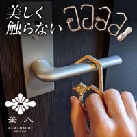 KAMAHACHI Kohkin Key 銅合金製抗菌 タッチレスキー 鍵 キーリング ロケット品質で鋳造  潔癖症 グッズ つり革 ドアノブ ATM エレベーター ボタン タッチパネル|offer1999