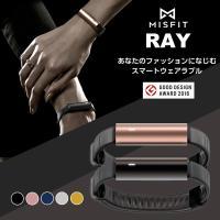 MISFIT RAYはファッションになじむスマートウェアラブル。充電不要・50M防水。小型・軽量で2...