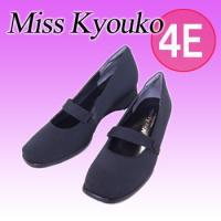 木村恭子さんの靴 ミスキョウコ新作フォーマルパンプス! 4Eの幅広木型を使用し、ゆったりとした履き心...