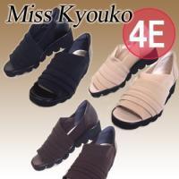 木村恭子さんの靴(ミスキョウコ)「ミスキョウコ 4E メッシュストレッチサンダル 12079」ミスキ...