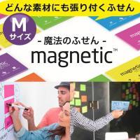 マグネティックノート 魔法のふせん Mサイズ・100枚入・100×70mm /magnetic notes/ホワイトボード/付箋 メモ用紙|offer1999