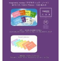 マグネティックノート 魔法のふせん Mサイズ・100枚入・100×70mm /magnetic notes/ホワイトボード/付箋 メモ用紙|offer1999|05