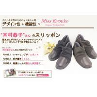 ミスキョウコ 4Eシャーリングスリッポン 64002 木村恭子さんの靴 撥水加工ストレッチを使用 甲高の方にも優しくフィット 22.0cm-24.5cm/送料無料