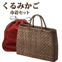 かごバッグ かごバッグ くるみかごバッグ W42xD9xH30cm tsunagu-047 手紡ぎ、草木染の手織り布を使用した巾着セット 特典 コースター2枚付き 籠バッグ 送料無料