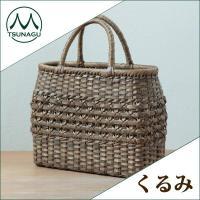 かごバッグ/くるみかごバッグ/W30xD11xH24cm/tsunagu-056/手紡ぎ、草木染の手織り布を使用した巾着セット 特典 コースター2枚付き/籠バッグ/送料無料