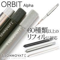 多機能ボールペン 60種類以上のリフィルに対応したボールペン TRONNOVATE  ORBIT Alpha オービットアルファ 好みのリフィルが使えるクリエイティブペン 送料無料 offer1999