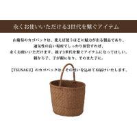 かごバックと巾着セット 山葡萄かごバック tsunagu-055 バケツ型 手紡ぎ、草木染の手織り布を使用した巾着セット特典 コースター2枚付き 送料無料