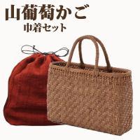 軽くて丈夫なやまぶどう手編み籠バックと巾着セット 山葡萄かごバック tsunagu-073 手紡ぎ 草木染の手織り布を使用した巾着 特典 コースター2枚付き 送料無料