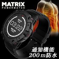 世界初 体温で発電するスマートウォッチ MATRIX PowerWatch X マトリックス パワーウォッチ エックス 200M防水と着信通知機能が追加 腕時計 カロリー 送料無料|offer1999