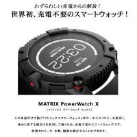 世界初 体温で発電するスマートウォッチ MATRIX PowerWatch X マトリックス パワーウォッチ エックス 200M防水と着信通知機能が追加 腕時計 カロリー 送料無料|offer1999|02