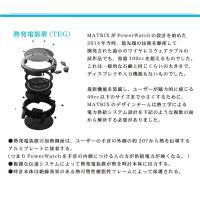 世界初 体温で発電するスマートウォッチ MATRIX PowerWatch X マトリックス パワーウォッチ エックス 200M防水と着信通知機能が追加 腕時計 カロリー 送料無料|offer1999|10