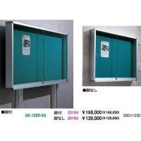 生興 OK-1290-SG 屋外掲示板 引戸型 脚なし|offic-one