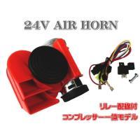 24V用 エアーホーン コンプレッサー一体型 リレー配線付    24V用 エアーホーン コンプレッ...