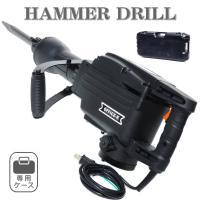 電動ハンマードリル はつり機 1400回転 強力2500W  電動ハンマー1分間の打撃数は1400回...