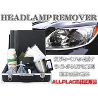 ヘッドライト リムーバー クリーナー コーティング スチーム リペア キット フルセット