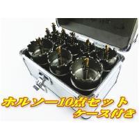ステンレス・鉄用 超硬セミロングホルソー10個セット新品です。   【仕様】 ◆サイズ :53・50...