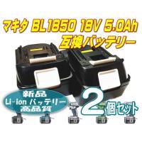 マキタ BL1850 18V 5.0Ah 新品 互換バッテリー 2個セット   型番:BL1850 ...