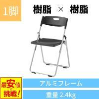 フレームにアルミを採用し、軽量化を図った折りたたみ椅子です。背座ともに樹脂タイプで屋外での使用にもお...