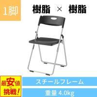 スチールフレームの折りたたみ椅子です。背座ともに樹脂タイプで屋外での使用にもおすすめです。 座面にク...