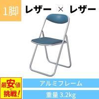 数多くの自治体や学校などで採用されているいただいている信頼できるブランドの折りたたみ椅子です。 アル...