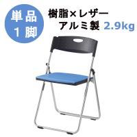 フレームにアルミを採用し軽量化を図った折りたたみ椅子です。座面には二層のクッションを敷き詰め、従来の...