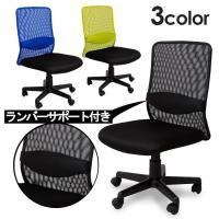 オフィスチェア メッシュ 在宅ワーク パソコンチェア ワークチェア PCチェア OAチェア ロッキングチェア 事務椅子 在宅勤務 事務イス 事務 事務用 Y-OFC-01