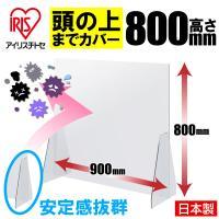 飛沫防止 パーテーション 幅900 高さ800 オフィス 仕切り W900 H800 日本製 コロナ 透明パーテーション 透明 パネル パーティション 間仕切り Y-PA80-0980P