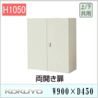 商品説明 ●外寸法:W900×D450×H1050ミリ ●内寸法:W862×D417×H1000ミリ...