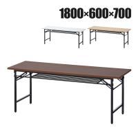 法人様限定 会議用テーブル 折りたたみテーブル 幅1800×奥行600×高さ700mm 棚付き チーク・ホワイト・ブラック