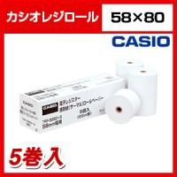 サーマル(感熱)紙 商品について メーカーカシオ 品番TRP-5880X5 単位(入数)1箱(5巻入...