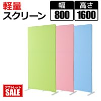 [セール]●軽量で持ち運びラクラクなスクリーンです。  ●グリーン・ブルー・ピンクの3色からテイスト...