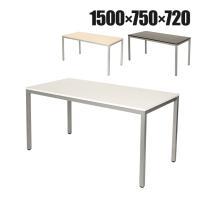 法人様限定 会議用テーブル ミーティングテーブル 幅1500×奥行750×高さ720mm ホワイト・ナチュラル・ダークブラウン