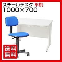 スチールデスク 平机 1000×700 + オフィスチェア リップ セット       商品について...