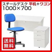 スチールデスク 平机 1000×700 + オフィスワゴン + オフィスチェア リップ セット   ...