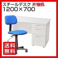 スチールデスク 片袖机 1200×700 + オフィスチェア リップ セット       商品につい...
