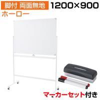 商品についてサイズ幅1280×奥行550×高さ1860mm板サイズ幅1200×高さ900mm重量19...