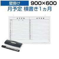 法人様限定 ホワイトボード 壁掛け 月予定表 横書き 900×600 2.35kg マグネット対応 マーカー付き イレーザー付き