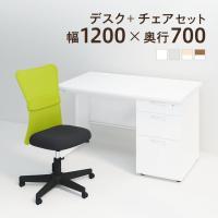 オフィスデスク スチールデスク 片袖机 1200×700 + メッシュチェア チャットチェア セット...