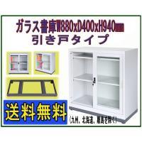 【サイズ】本体:W880*D400*H880mm ベース:W880×D387×H60mm 【色】ニュ...