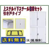 【サイズ】本体:W880*D400*H1810mm 【色】ニューグレー 【付属品】ベース*1台 棚板...