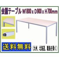 【サイズ】W1800*D900*H700mm 【材質】天板:MDFメラミン化粧板 天板以外:スチール...