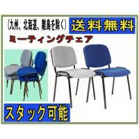 【サイズ】W540×D535×H783mm 【カラー】ブルー、グレー 【材質】 背:成型合板ウレタン...