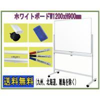 【ボードサイズ】W1200*H900mm 【カラー】ホワイト 【材質】 ボード:スチール焼き付け鋼板...