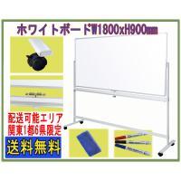【ボードサイズ】W1800*H900mm 【カラー】ホワイト 【材質】 ボード:スチール焼き付け鋼板...